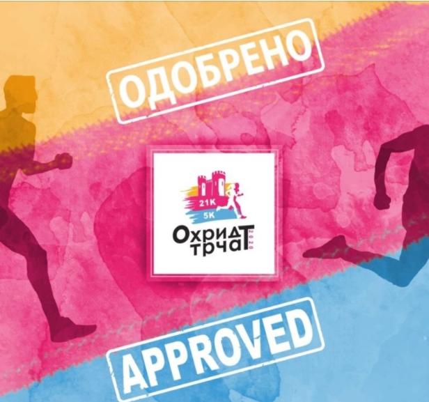 """Одобрена атлетската манифестација """"Охрид трчаТ"""""""