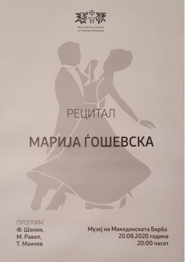 Пијано-рецитал на Марија Ѓошевска во Музејот на македонската борба