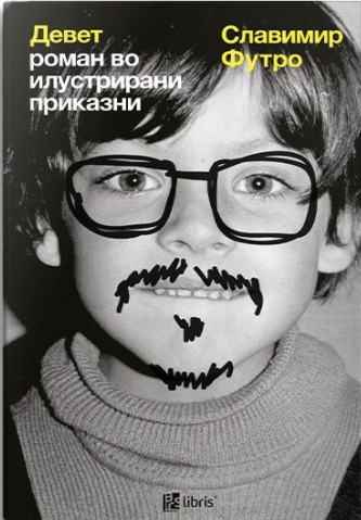 """Онлајн-промоција на """"Девет – роман во илустрирани приказни"""" од Славимир Стојановиќ-Футро"""