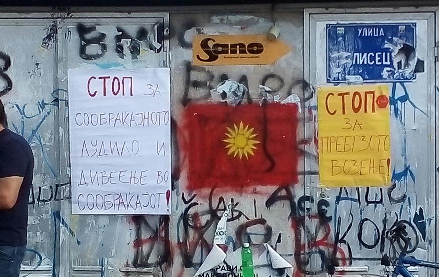 Протест против сообраќајното лудило и дивеење во сообраќајот во Горно Лисиче