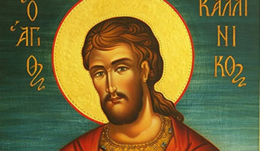 Денеска е Св. маченик Калиник