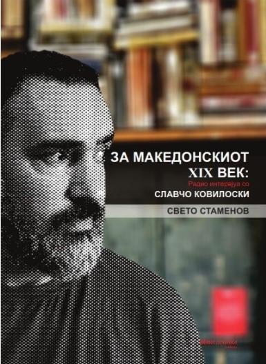 """Објавена книгата """"За македонскиот XIX век"""" од Свето Стаменов"""