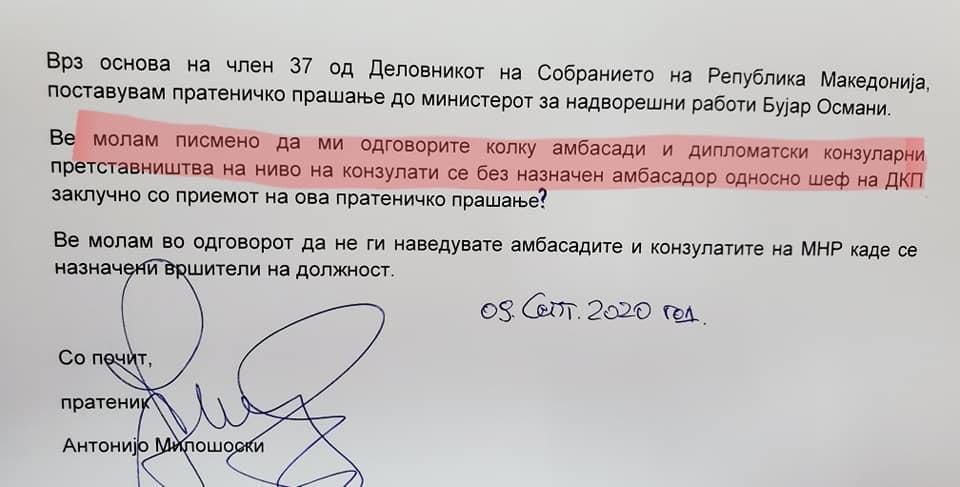 Џафери наликува на владин министер без ресор- ги брани Заев и Османи од прашања од јавен интерес