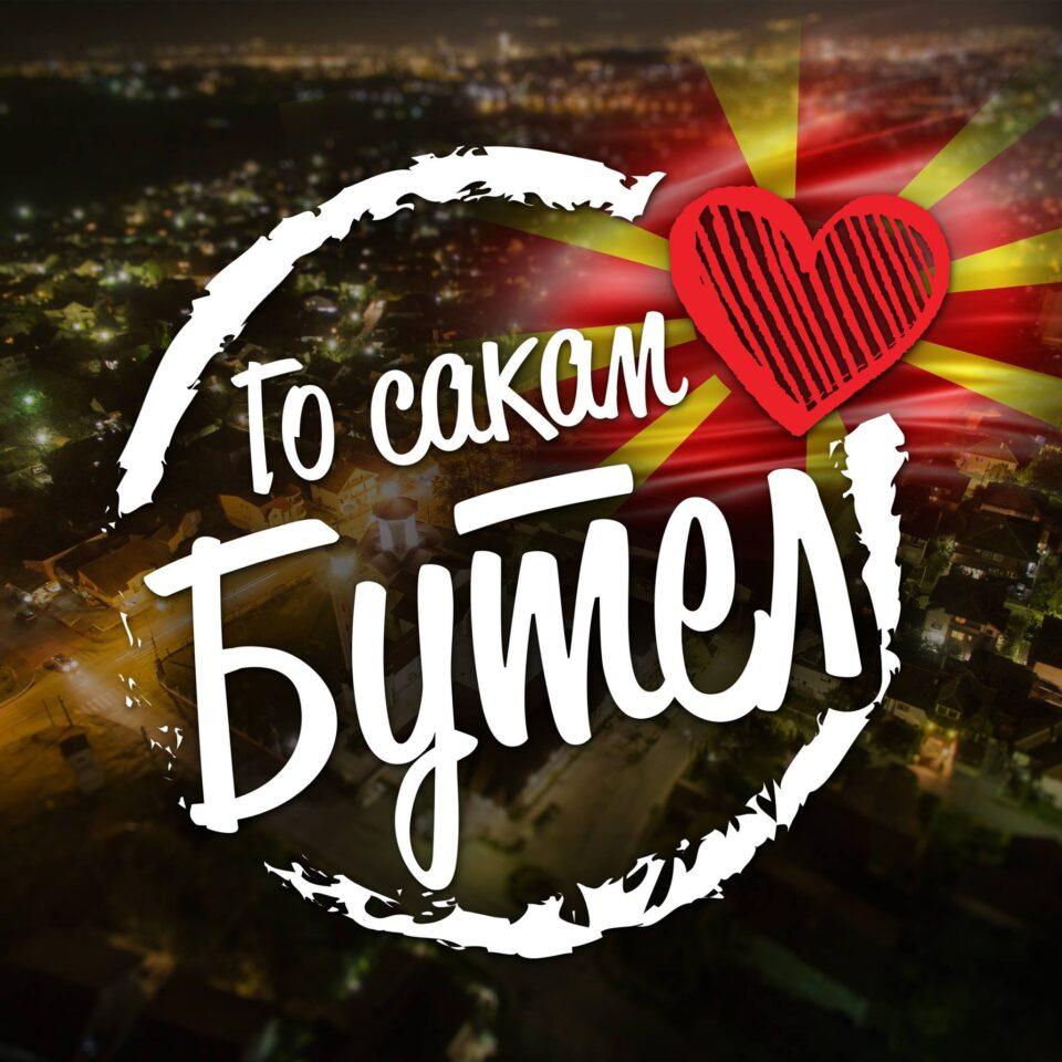 Жителите на Бутел едногласно: Или Велимир Смилевски ќе започне да ја гради ветената поликлиника или излегуваме на протест!