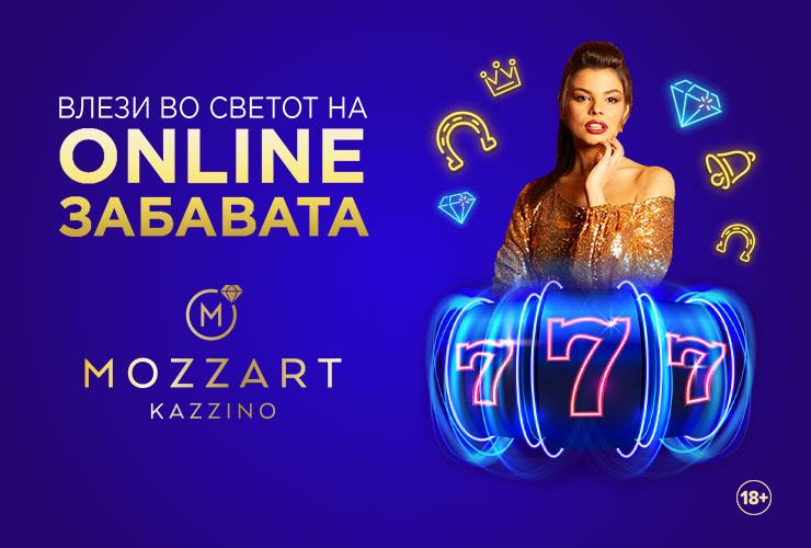 Влези во светот на online забавата на МOZZART KAZZINO
