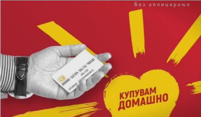 ВМРО-ДПМНЕ: Картичките на Заев со метод за институционален поткуп, со нив не се помага на пензионерите