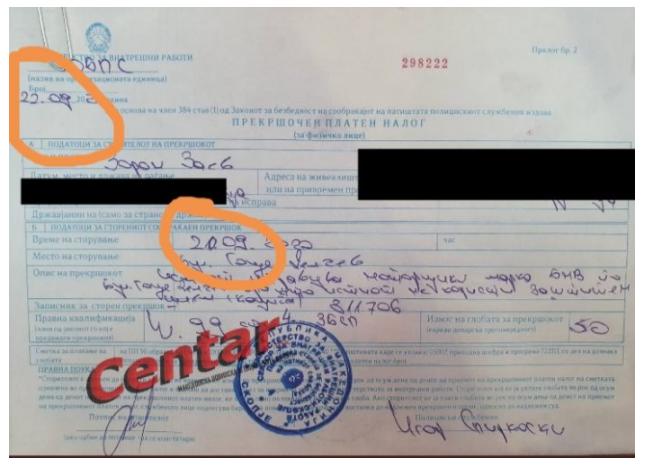 ПР-от на Заев ризикува кривична одговорност за функционери во МВР (ФОТО)