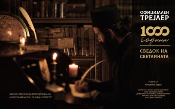 Наскоро документарен филм за Бигорскиот манастир