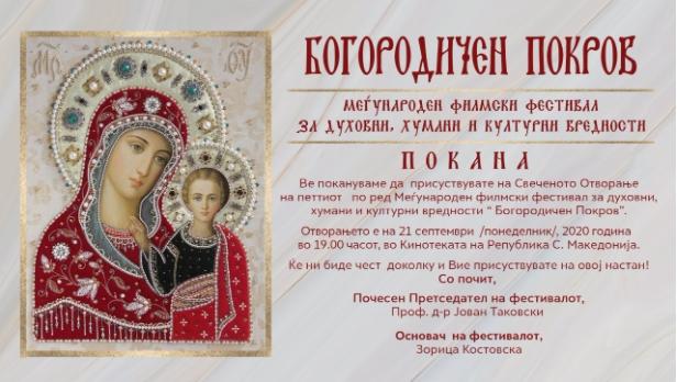 """Петти меѓународен филмски фестивал за духовни и хумани вредности """"Богородичен покров"""""""