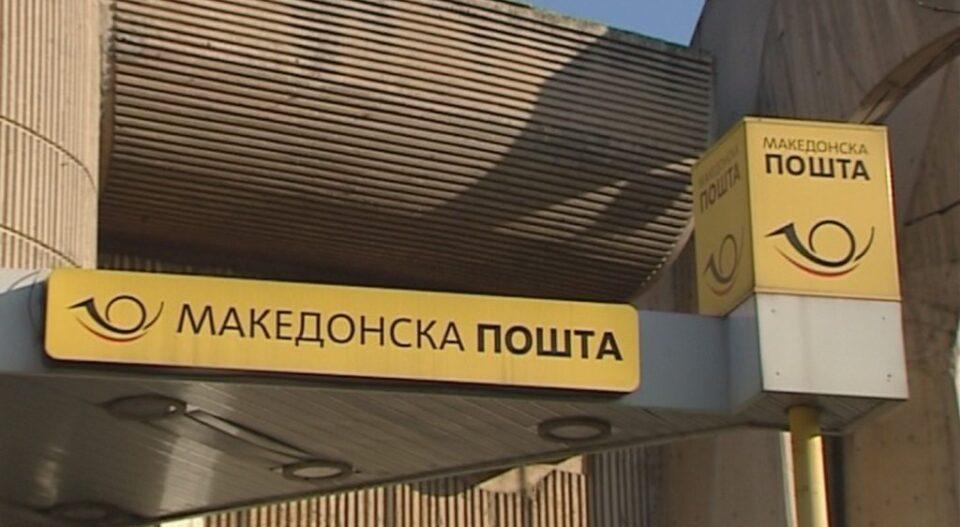 (фото) РЕКОРД НА МАКЕДОНСКА ПОШТА: Пратка низ Скопје, на растојание од 500 метри, патуваше 20 дена или со брзина од 1 метар на час
