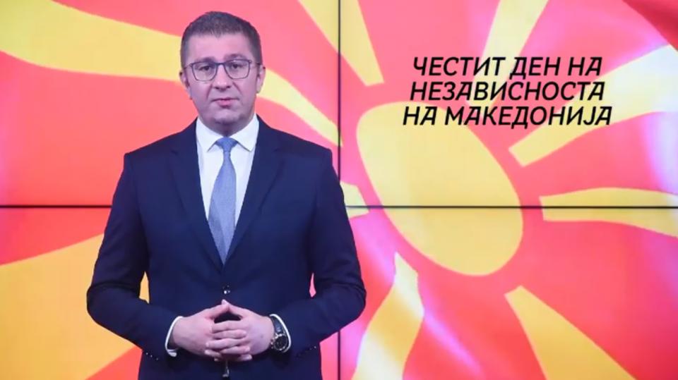 Мицкоски: Да веруваме во себе, да веруваме во Македонија, честит празник татковино