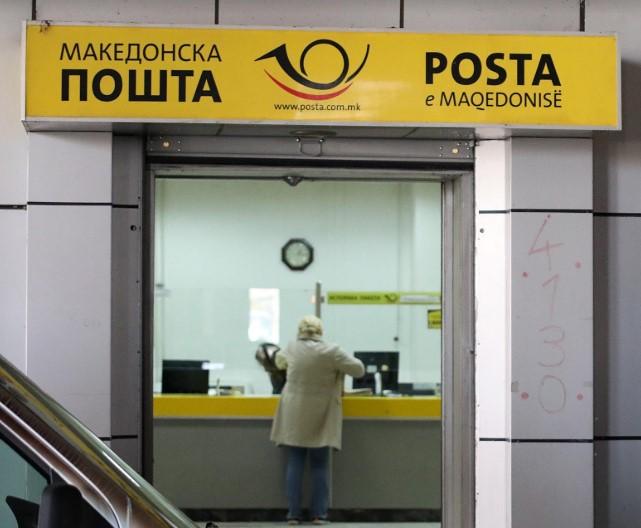 Води ли некој грижа за пензионерите кои земаат пензија преку Пошта?