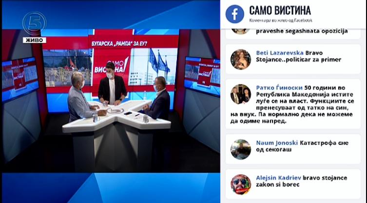 Јакимовски: Заев си игра со граѓаните, до вчера им велеше најголем поддржувач на патот кон ЕУ ќе биде Бугарија, сега вика тоа ќе биде Грција