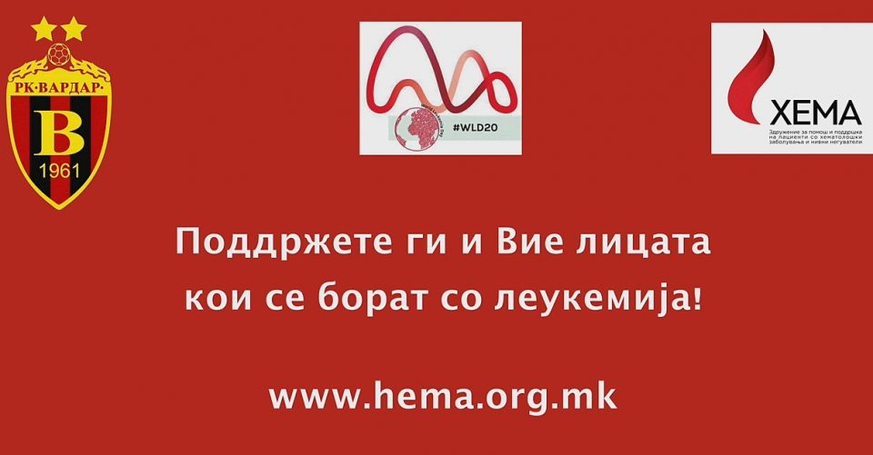Европскиот шампион Вардар се приклучи во кампањата за подигнување на свеста за хематолошки малигни заболувања