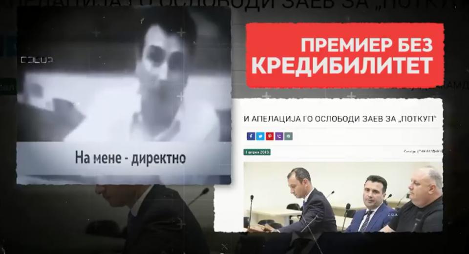 Јанушев: Оваа влада на СДСМ е антиреформска (видео)