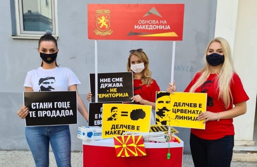 """""""Стани Гоце, те продадоа"""": Делчев е црвената линија, протест во 18:30 часот"""