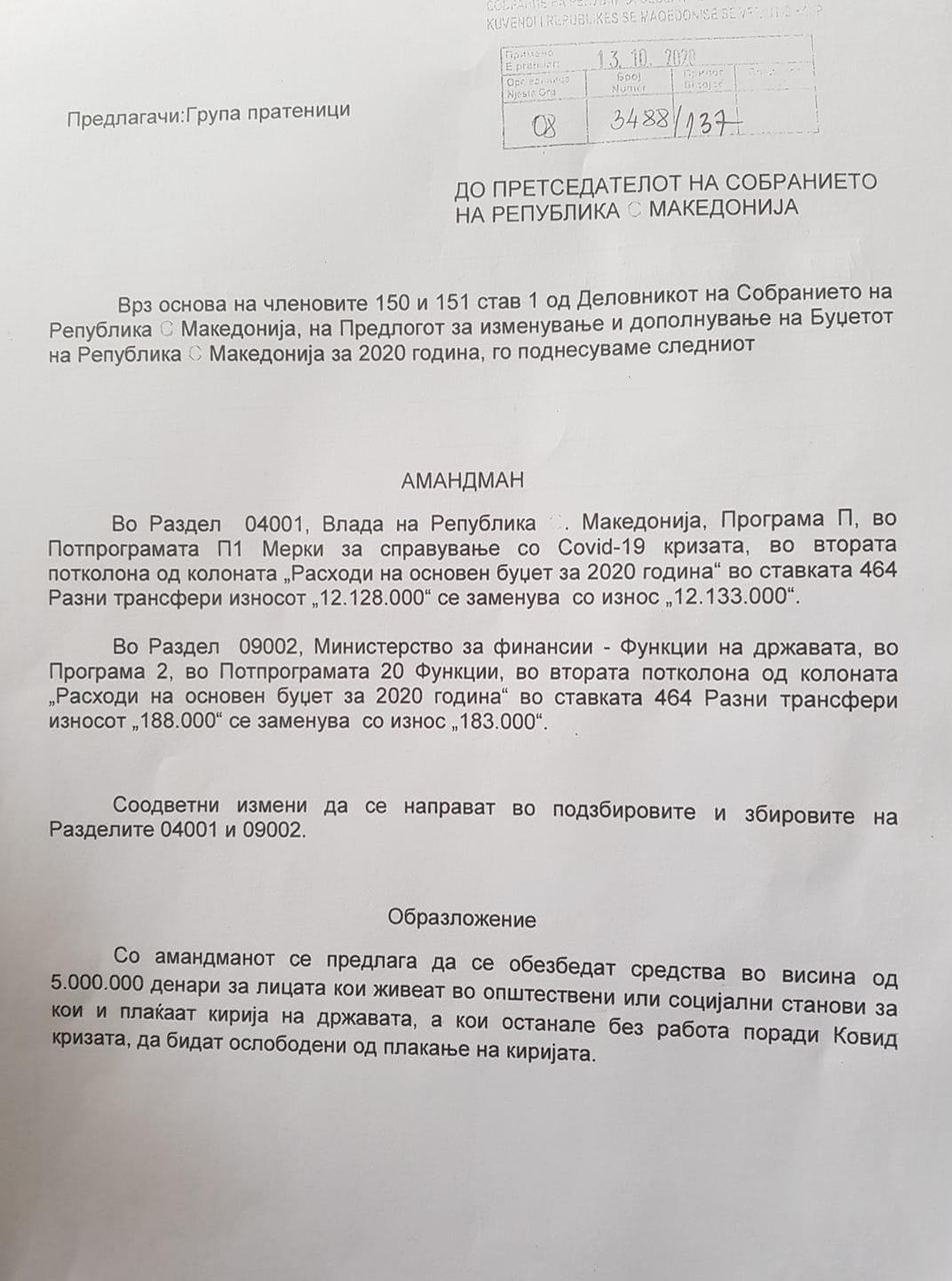 Мицкоски: Владата го одби амандманот за ребаланс на буџетот како и да бидат ослободени од закупнина до крајот на годината сите кои останале без работа