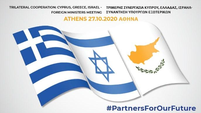 Трилатерална средба во Атина на шефовите на дипломатиите на Грција, Кипар и Израел