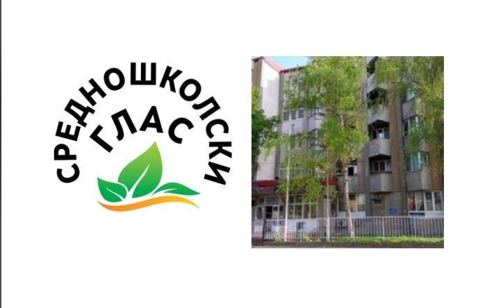"""""""Средношколски глас"""": Учениците од """"Здравко Цветковски"""" се приморани за викенд да одат дома"""