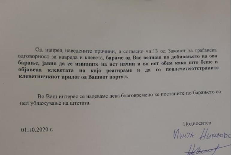 Демант на Илија Николовски