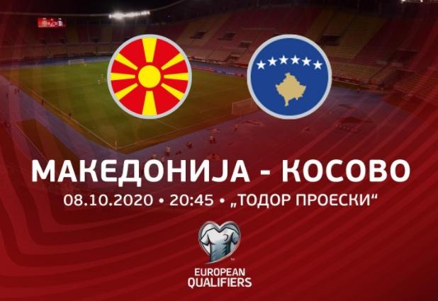 МВР со апел до навивачките групи пред натпреварот Македонија-Косово