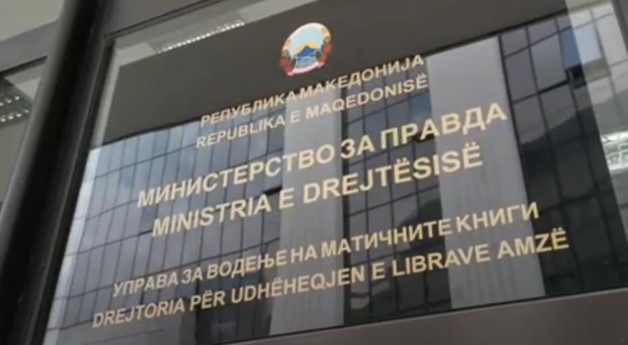 Граѓаните револтирани, системот на Управата за матични книги не работи секој втор ден