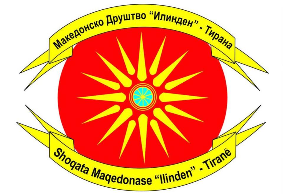 """Македонско друштво """"Илинден""""-Тирана: Воведениот карантин за секој кој влегува од Македонија во Албанија избрзана и погрешна одлука"""