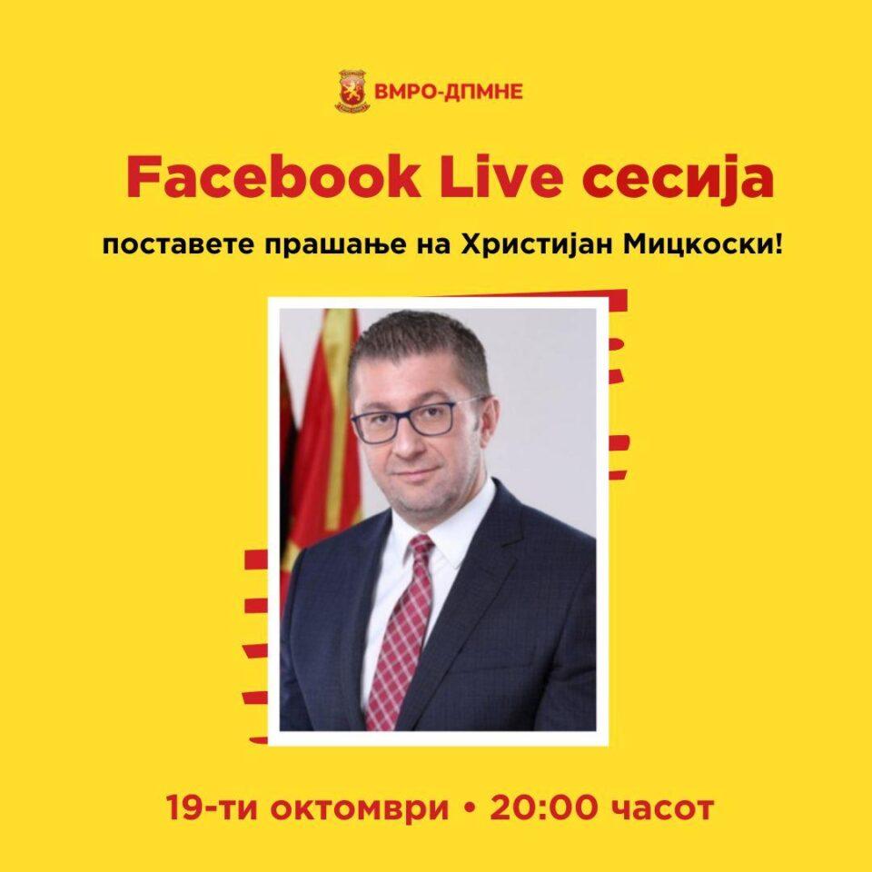 """""""Може да прашате сè!: Во понеделник Мицкоски во живо ќе одговара на прашањата на граѓаните"""