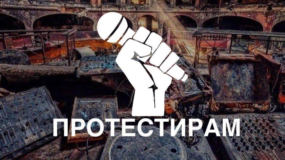СЛЕДЕТЕ ВО ЖИВО: Музичарите, ивент индустријата и угостителите на протест пред Владата
