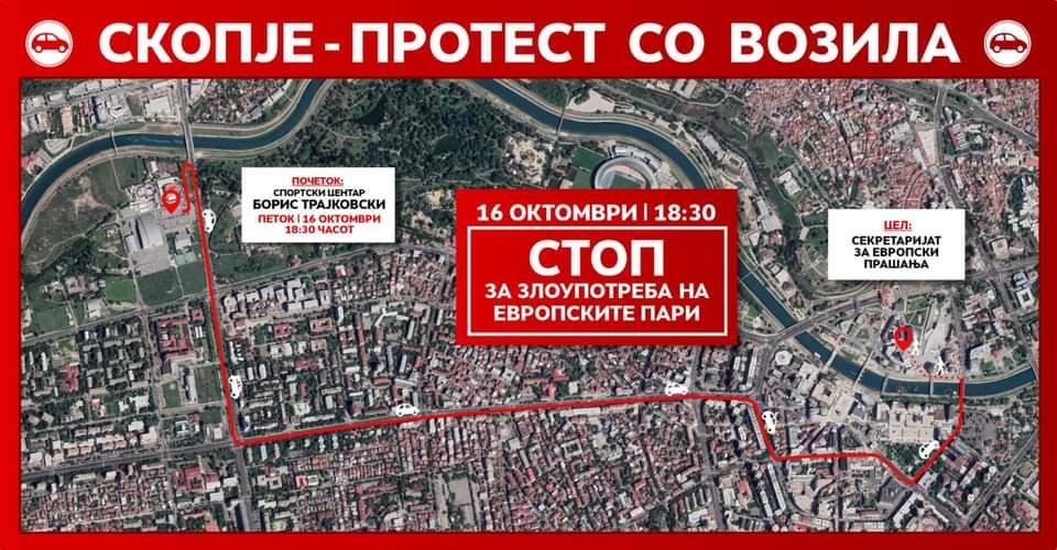 Протест на ВМРО-ДПМНЕ во 18:30 часот: Стоп за злоупотреба на европските пари