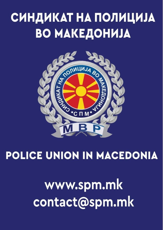СПМ: Продолжуваат незаконските распоредувања и вознемирувањето на вработените во СВР Куманово