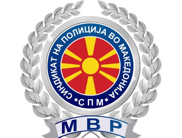 Синдикат на полиција во Македонија: Исплатата на бонуси за 2018 година е евтин трик за покривање на неспособноста на сите полиња во МВР