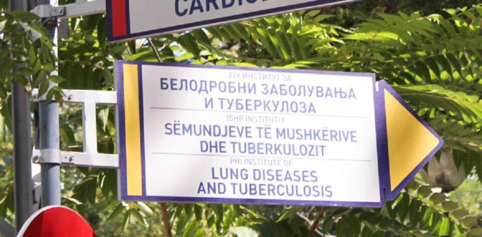 Институтот за белодробни заболувања не станува КОВИД – центар, а лекарите добиле прекоманда на Инфективна