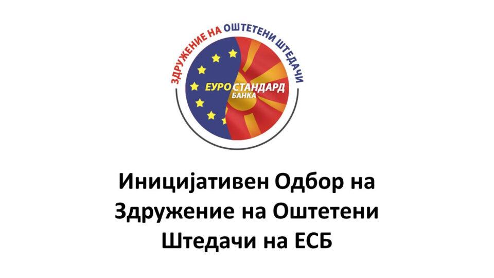 Оштетените штедачи на Еуростандард банка повторно на протест: Борбата продолжува за вистината и правдата!