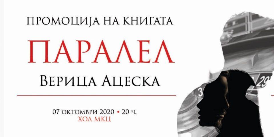"""Промоција на книгата """"Паралел"""" од Верица Ацеска"""