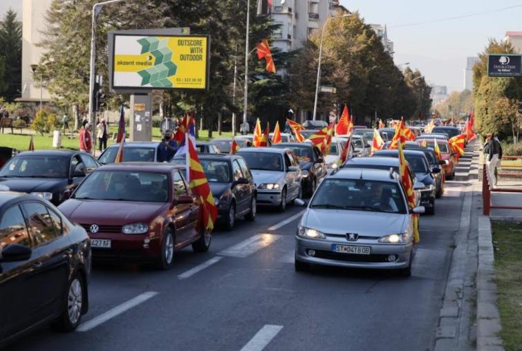 """Денес во 18 часот: """"Натпартиски предупредувачки протест за одбрана на црвените линии кои се последниот бедем на нашиот идентитет"""""""