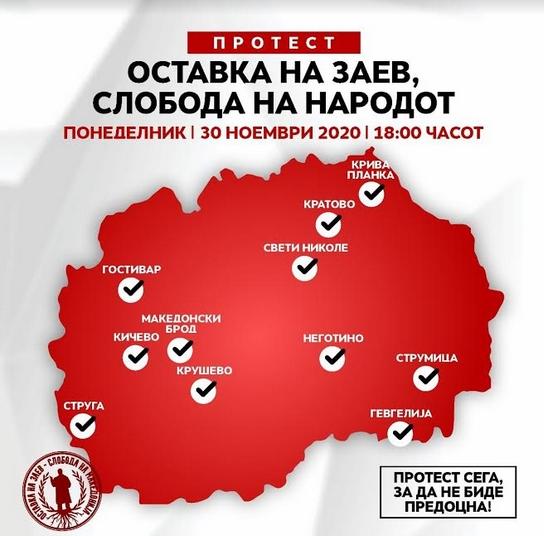"""Протести во 11 градови: """"Сега, за да не биде предоцна – Оставка на Заев, слобода на народот""""!"""