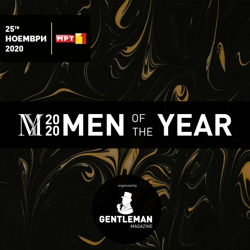 Избор на мажи на годината оваа година на МРТ1: Нов концепт и комплетно уживање за целата јавност