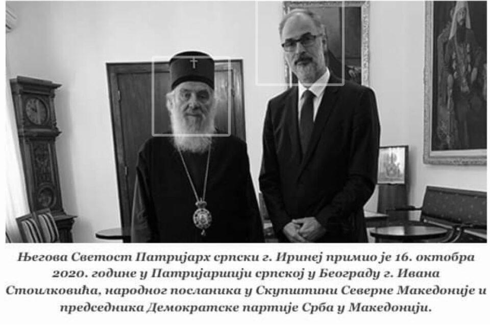 Стоилковиќ: Чекавме три дена за да видиме дали Пендаровски и Заев ќе изразат сочувство за загубата на патријархот Иринеј, но тоа не се случи