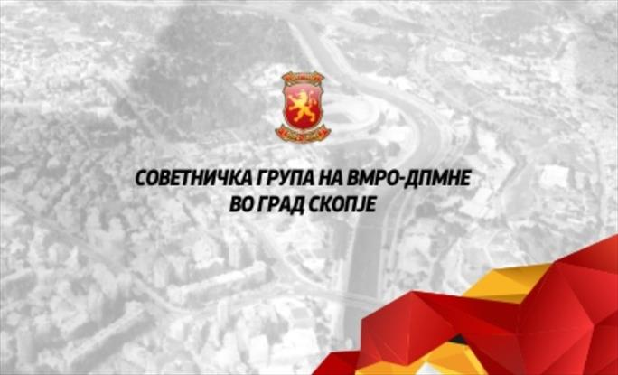 "ВМРО-ДПМНЕ: Шилегов на скопјани ќе им даде да ""дишат"" лампиони"