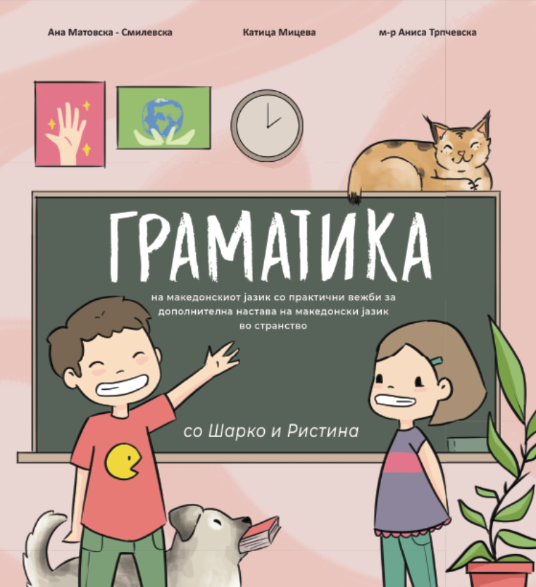 Граматика на македонскиот јазик за дијаспората