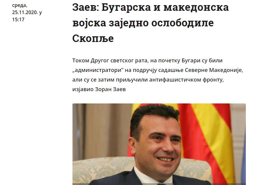 ФОТО: Балканските медиуми со потсмев дека Бугарите го ослободиле Скопје