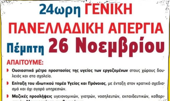 Утре генерален штрајк во Грција, денеска прекин на работа на контролорите на летање