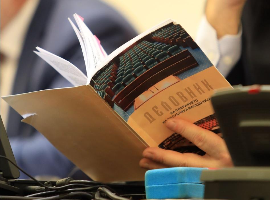 Измените на собранискиот Деловник пред Комисијата за мандатно-имунитетни прашања