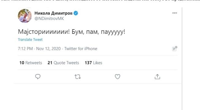 """Жестоки реакции кон Никола Димитров: """"Мрш бе, не ни збори ти за патриотизам""""!"""