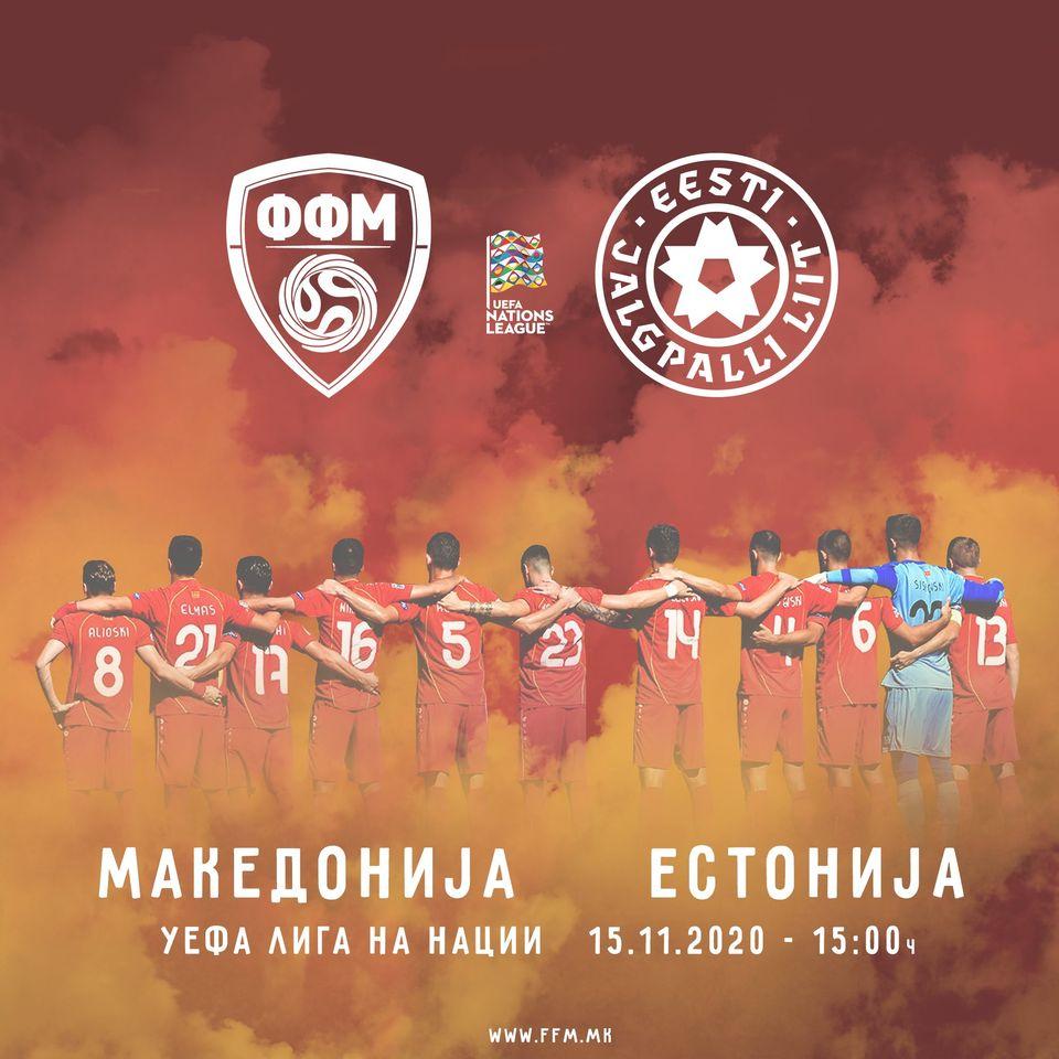 Македонија против Естонија за победа и пласман во Б-Лигата на нации