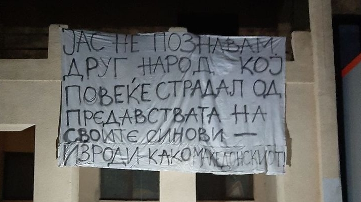 Порака за Заев во неговото родно Муртино – и за нив е предавник (ФОТО)