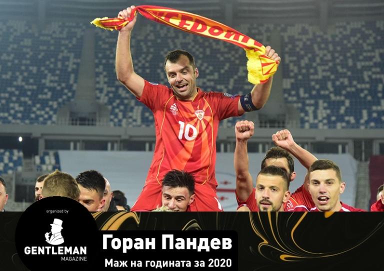Наградата заврши во вистински раце: ГОРАН ПАНДЕВ е маж на годината!