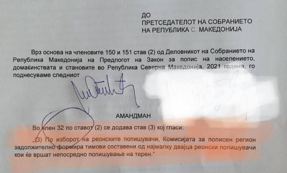 Стоиљковиќ: Власта ги одбива сите амандмани од опозицјата без да ги прочита