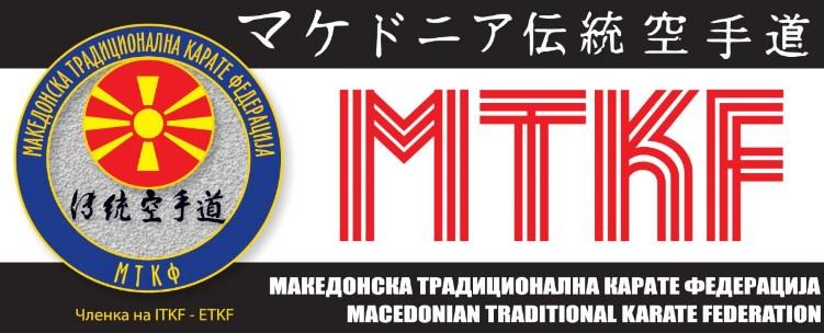 МТКФ ги избра најдобрите за 2020 година